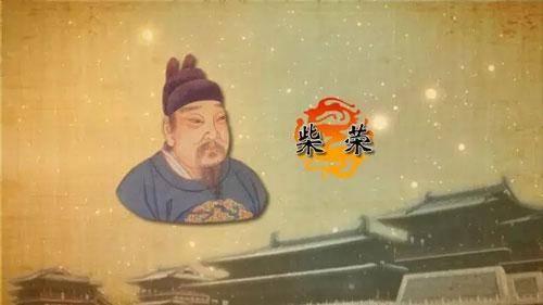 百家讲坛20180428,方志远,国史通鉴・隋唐五代篇,27,世宗柴荣