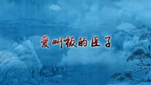 百家讲坛20180429,李菁,大国清官1,狄仁杰,爱叫板的臣子