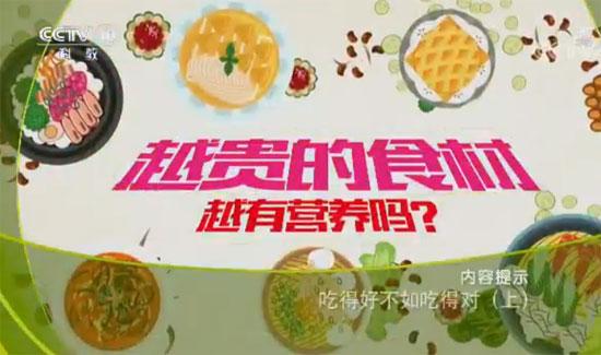 健康之路20180430视频,于康,吃得好不如吃得对(上)燕窝