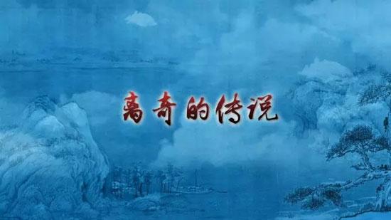 百家讲坛20180430,李菁,大国清官2,离奇的传说