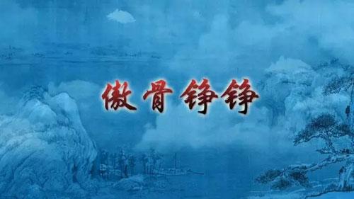 百家讲坛20180501,李菁,大国清官3,傲骨铮铮