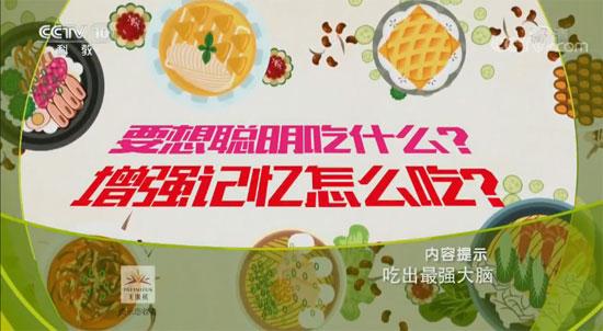 健康之路20180502视频,常翠青,吃出最强大脑,增强记忆力