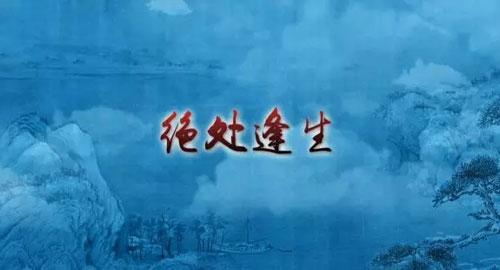百家讲坛20180502,李菁,大国清官4,绝处逢生