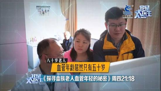 我是大医生20180503,王宏宇,探寻畲族老人血管年轻的秘密