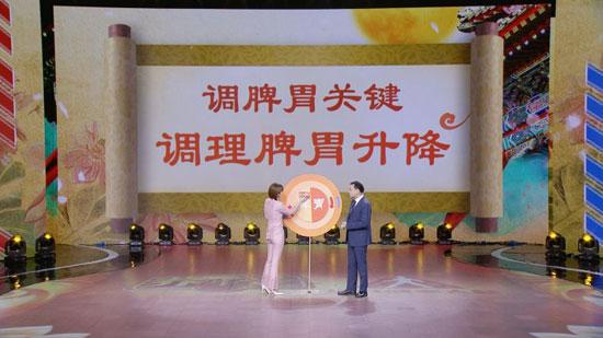 养生堂20180504,魏玮,调好升降护脾胃,加减半夏泻心汤