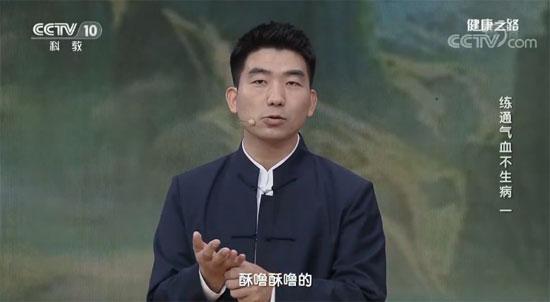 健康之路20180505视频,代金刚,练通气血不生病(一)