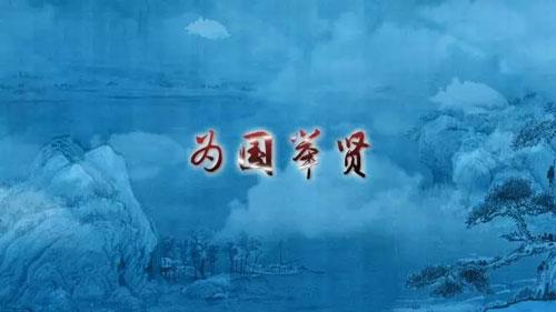 百家讲坛20180504,李菁,大国清官6,为国举贤