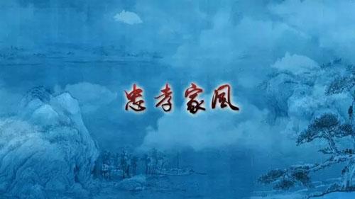 百家讲坛20180506,赵冬梅,大国清官,包拯2,忠孝家风
