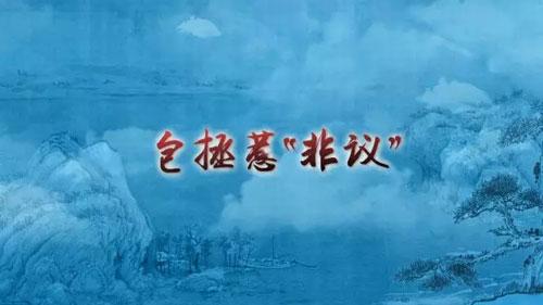 百家讲坛20180507,赵冬梅,大国清官,包拯3,包拯惹非议