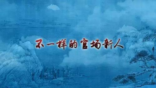 百家讲坛20180509,傅小凡,大国清官,海瑞,1,不一样的官场新人