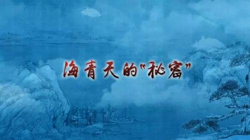 百家讲坛20180510,傅小凡,大国清官,海瑞,2,海青天的秘密