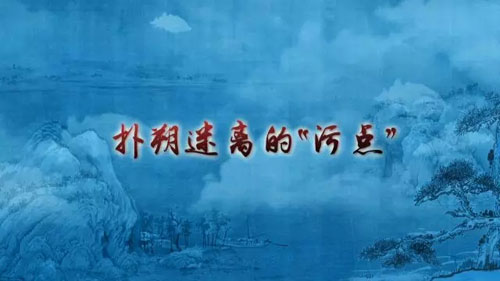 百家讲坛20180511,傅小凡,大国清官,海瑞,3,扑朔迷离的污点