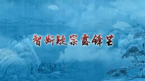 百家讲坛20180512,傅小凡,大国清官,海瑞,4,智断疑案露锋芒