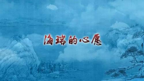 百家讲坛20180513,傅小凡,大国清官,海瑞,5,海瑞的心愿