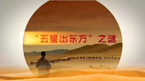 百家讲坛20180515,李建华,丝绸之路话丝绸2,五星出东方之谜