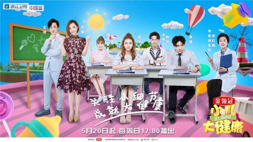 小儿大健康将于5月20日浙江卫视开播,李茂弦子,刘璇王�|加盟
