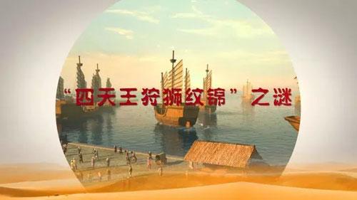 百家讲坛20180516,李建华,丝绸之路话丝绸3,四天王狩狮纹锦之谜
