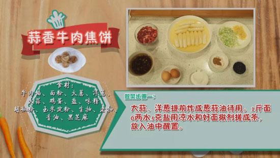 家政女皇20180516视频,姜波,蒜香牛肉焦饼的做法