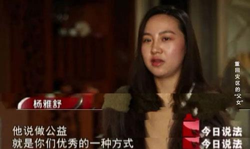 今日说法20180517视频,重回灾区的父女,杨雅舒,邵建波