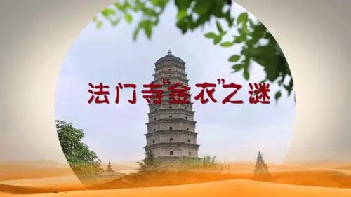 百家讲坛20180519,李建华,丝绸之路话丝绸,4,法门寺金衣之谜