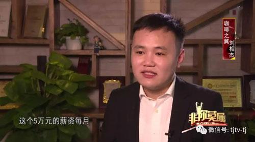 非你莫属20180520,刘相杰五万月薪,陈葆华,崔楷苑,孙兆文,杨文伟