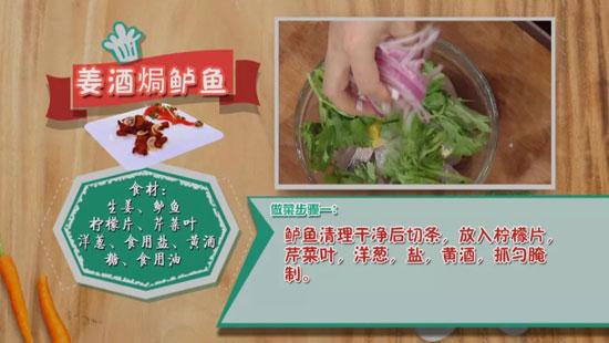家政女皇20180522,何亮,姜酒�h鲈鱼,牛金生,姜汁刨花肉的做法