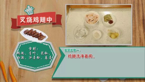 家政女皇20180524视频,牛金生,红酒焖猪俐,姜波,叉烧鸡翅中