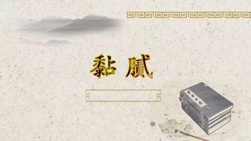 百家讲坛20180525,翟双庆,黄帝内经第三部,4,黏腻腻的湿