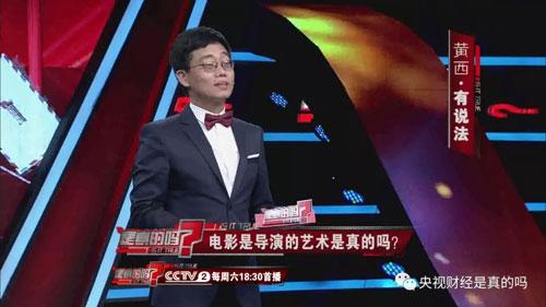 黄西脱口秀20180526视频,11条给即将毕业的大学生的忠告!