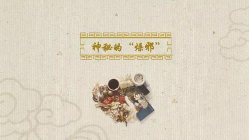 百家讲坛20180529,翟双庆,黄帝内经第三部,8,神秘的燥邪