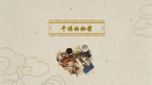 百家讲坛20180530,翟双庆,黄帝内经第三部,9,干燥的秘密