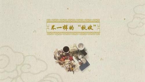 百家讲坛20180531,翟双庆,黄帝内经第三部,10,不一样的秋收