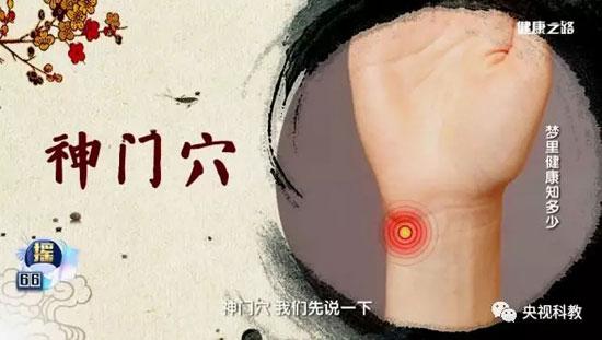 健康之路20180603,曹克刚,梦里健康知多少,神门,太冲穴