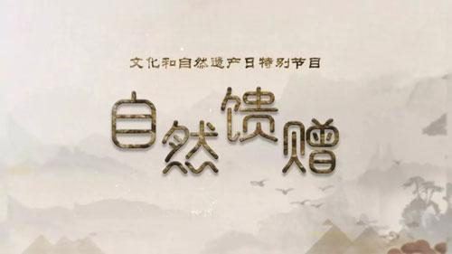 百家讲坛20180604,宋峰,中华名山,2,自然馈赠