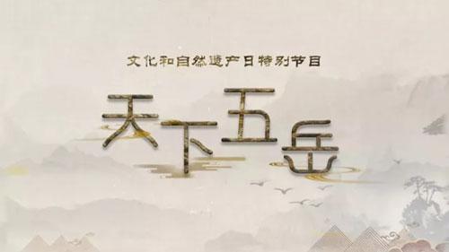百家讲坛20180605,陈耀华,中华名山,3,天下五岳