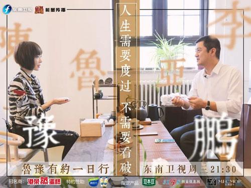 鲁豫有约一日行第四季,李亚鹏谈与王菲婚姻,对女儿李嫣教育