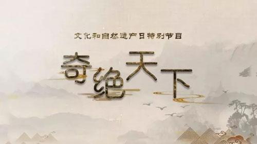 百家讲坛20180607,宋峰,中华名山,5,奇绝天下,黄山