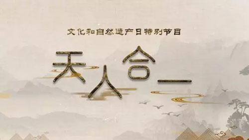 百家讲坛20180608,宋峰,中华名山,6,天人合一