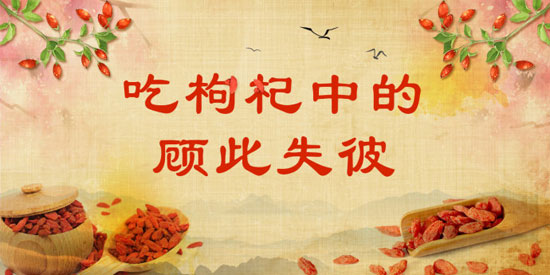 养生堂20180608,李刘坤,防癌消瘤不要顾此失彼,防癌除湿饮