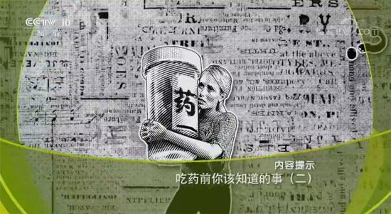 健康之路20180608,赵宁,吃药前你该知道的事(二)感冒药