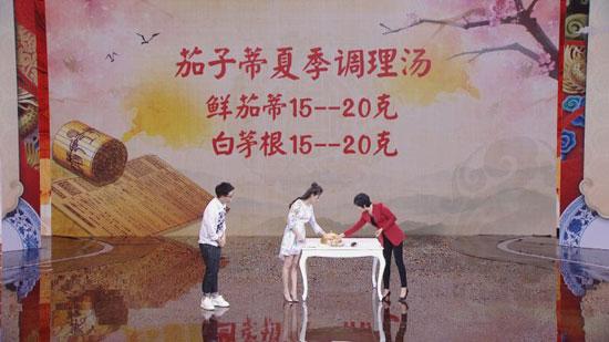 养生堂20180609,韦云,变废为宝的韦氏菜谱1,茄子蒂夏季调理汤