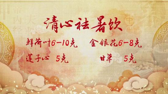 养生堂20180614,王麟鹏,王春琛,盛夏伤阳三宗罪,清心祛暑饮