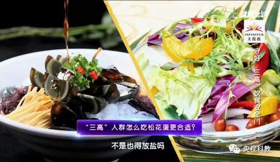 健康之路20180615,范志红,三高患者能不能吃鸡蛋,咸鸭蛋,松花蛋