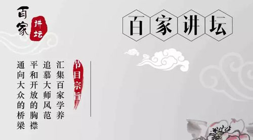 节目暑期编排通知:《百家讲坛》节目从6月20日将暂停播出