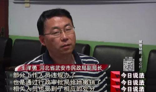 今日说法20180619,被撤销的爱心村,李利娟,河北邯郸武安