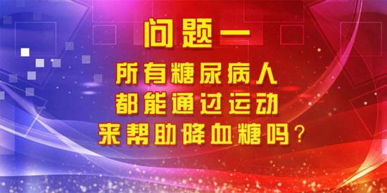 养生堂20180621,王成,给自己开张长寿运动方2,糖尿病锻炼