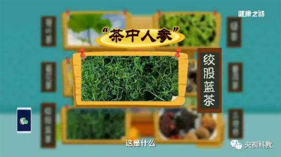 健康之路20180624,孙伟,菜市场里找人参(下)健脾茶,养肝茶