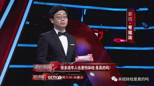 黄西脱口秀20180623视频,生活中的11个冷知识!