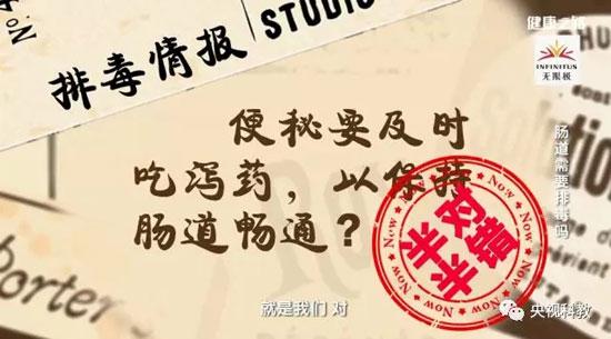 健康之路20180625视频,王晏美,肠道需要排毒吗