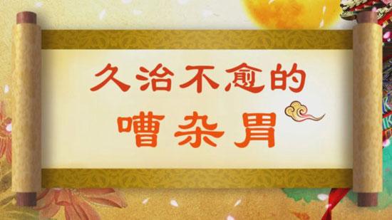 养生堂20180627,王凤云,张北华,久治不愈的嘈杂胃,反酸,烧心